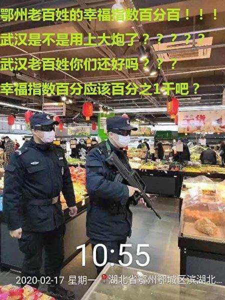 2月17日,鄂州某超市出現特警持槍維持秩序。(網絡圖片)