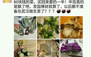 """被团购""""绑架""""的武汉人:蔬菜贵又腐烂"""