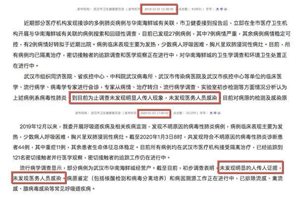 武漢市衛健委2019年12月31日、2020年1月3日的通報截圖。(網頁截圖)