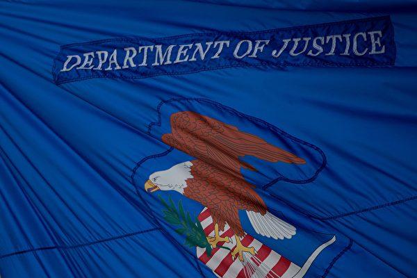 美國司法部宣佈,美籍華人石山因竊取商業機密,而被判處16個月的監禁。圖為美國司法部標識。(ALASTAIR PIKE/AFP/Getty Images)