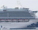 钻石公主号邮轮全船隔离,为何仍爆发武汉肺炎感染?(BEHROUZ MEHRI/AFP via Getty Images)