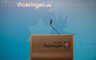 德国图林根州长选举 引发政坛大地震