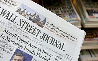 驱逐华尔街日报记者 中共被指报复美国