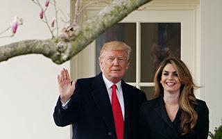 川普前战略通讯主任兼助手希克斯重返白宫
