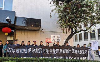 洛城紀念中國疫情「吹哨人」李文亮