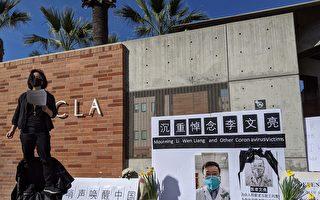 洛杉矶中国留学生纪念李文亮