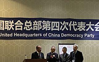中國民主黨全國聯合總部第四次代表大會在洛杉磯召開