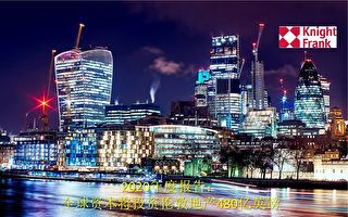 2020年度报告:全球资本对伦敦商业房地产投资将达480亿英镑
