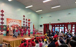 伦敦中华学校举办庚子年新年游艺会