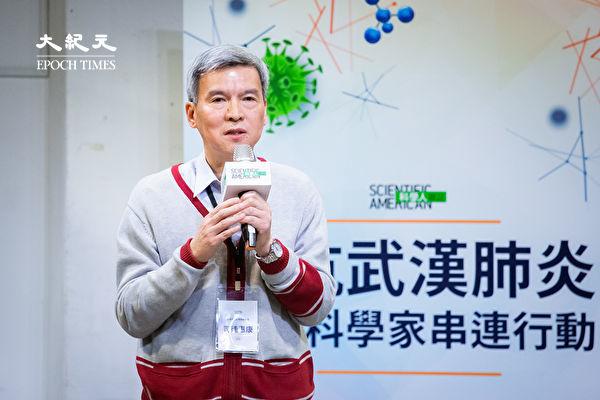 國家衛生研究院副院長司徒惠康表示,台灣的武漢肺炎案例恢復情況良好,醫生對重症患者的醫療很清楚,台灣防疫做得非常好。(陳柏州/大紀元)
