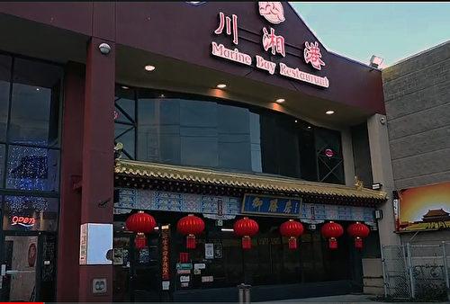 图:温哥华华人中餐馆与商家,受到新冠肺炎病毒的影响,生意遭到很大创伤。(视频截图)
