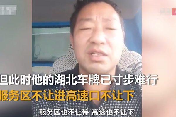 湖北省长称疫情蔓延 鄂籍司机困高速20天
