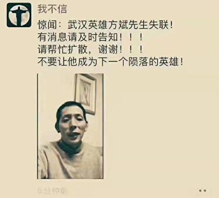 方斌一度呈現失聯狀態,網民們很擔心他的處境。(受訪者提供)