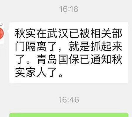 網民傳遞陳秋實被抓的消息。(受訪者提供)