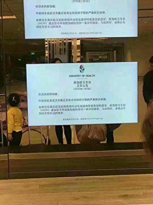 新加坡衛生部1月2日的公告。(受訪者提供)