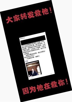 2·14武漢人自救行動,呼籲釋放陳秋實和方斌。(受訪者提供)