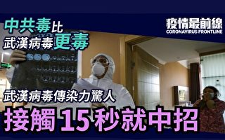 【疫情最前線】武漢實驗室搶專利不慎洩密