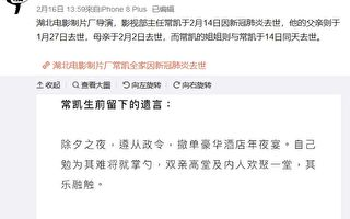 袁斌:「相信共產黨,走進火葬場」