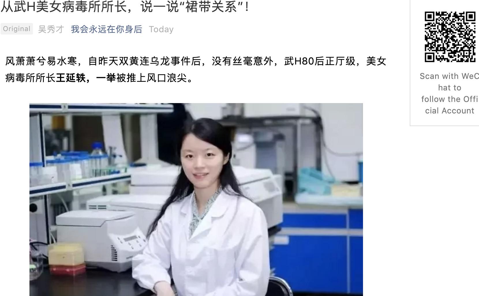 中共肺炎疫情肆虐下 傳武漢病毒所女所長被要求辭職