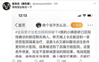 公民记者陈秋实武汉失踪 母吁网友帮忙寻找