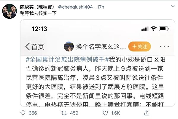 公民記者陳秋實武漢失蹤 母籲網友幫忙尋找