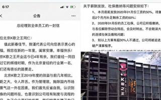 受疫情影响 K歌之王兄弟连第一批企业倒下