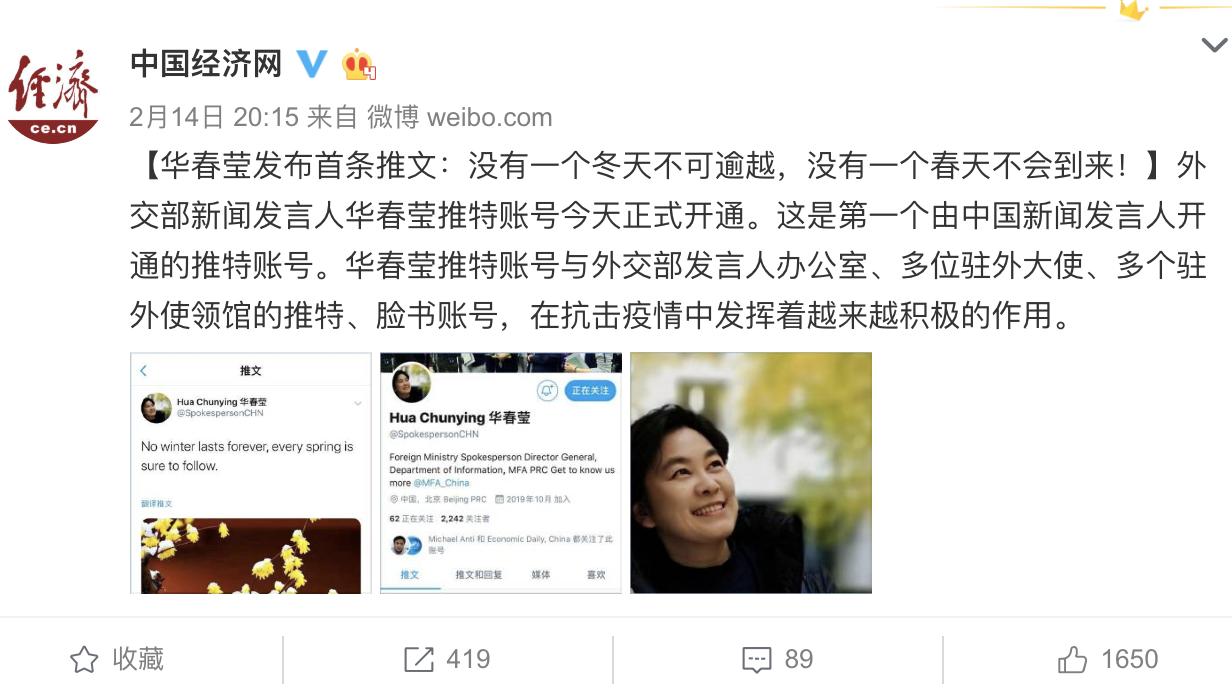 分析:中共外交官員的推特帳號有哪些內幕