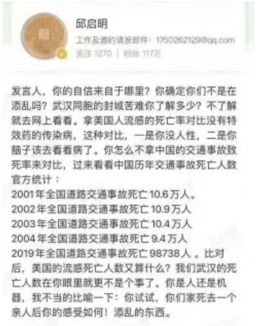 搜狐總監、前央視主播邱啟明在微博發文,怒批華春瑩。(網絡截圖)