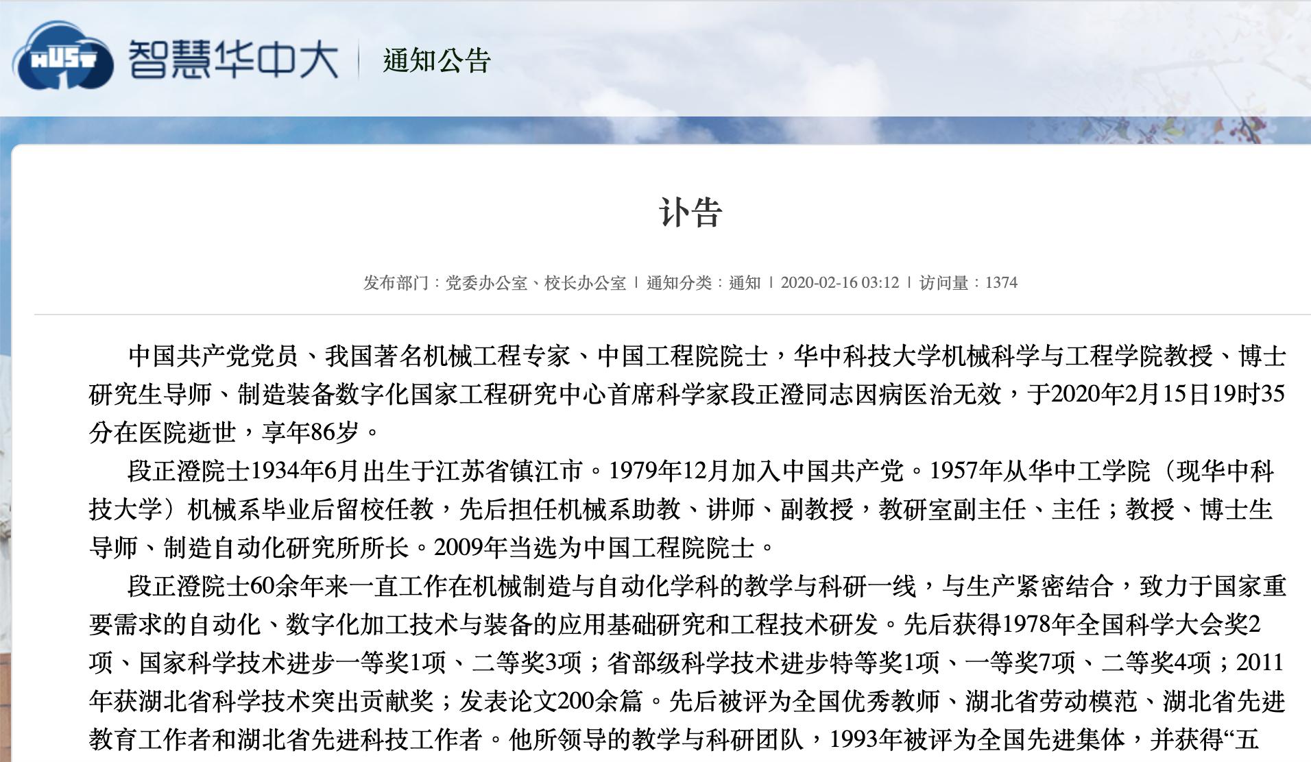 華中科大博道、工程院士段正澄因中共肺炎去世,這是該華中科大第三位因感染中共肺炎去世的學者。(網絡截圖)