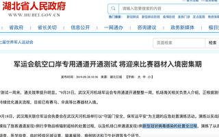 武汉去年9月曾就新冠病毒进行模拟演练