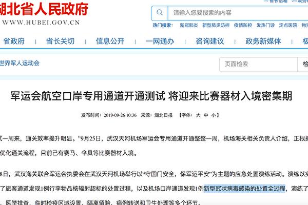 武漢去年9月曾就新冠病毒進行模擬演練