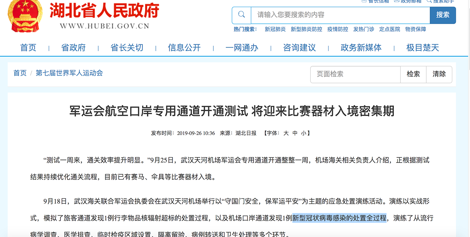 武漢2019年9月曾就新冠病毒進行模擬演練
