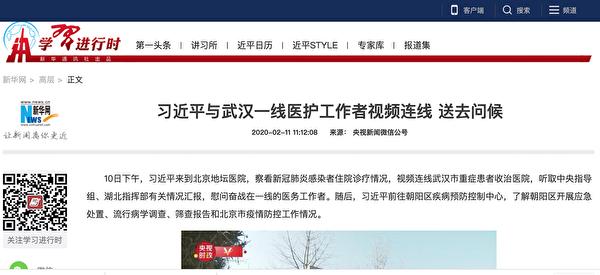 习近平视频连线武汉市一线医护人员