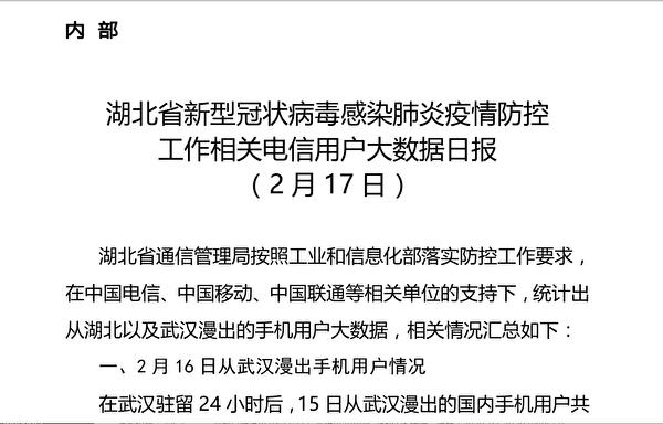 湖北省通信管理局統計出的從湖北及武漢漫出的手機用戶大數據。(大紀元)