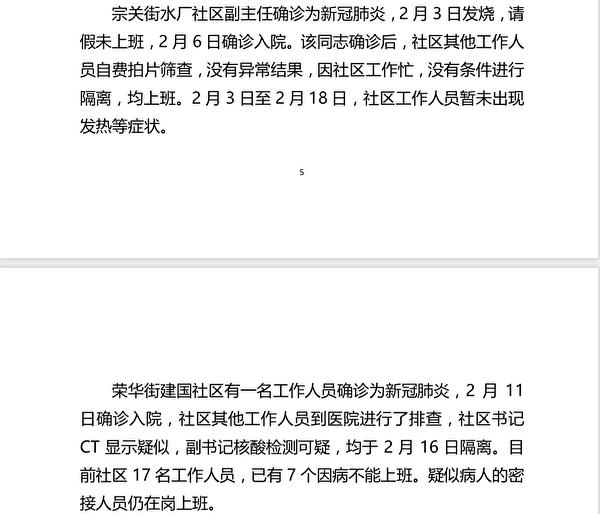 圖為湖北省防控指揮部2月19日《督查日報》文件截圖。(大紀元)