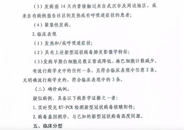 中共2020年2月19日發佈的《新型冠狀病毒(中共病毒)肺炎診療方案(試行第六版)》截圖(網絡截圖)