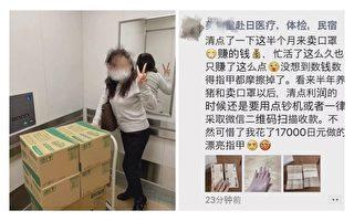 大陸女日本狂掃口罩 遭網民斥責發國難財