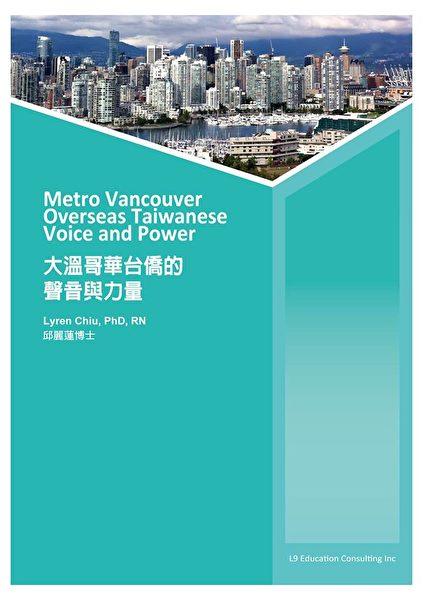 圖:邱麗蓮新書《大溫哥華台僑的聲音與力量》,是第一本全面整體描繪台僑在加拿大聲音與貢獻度書籍。(邱麗蓮博士提供)