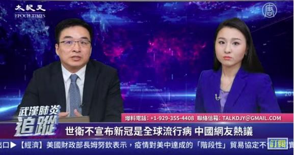 【直播】2.25中共肺炎追蹤:伊朗高官感染