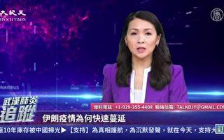 【直播回放】2.28新肺炎追蹤:中共網信辦淪陷
