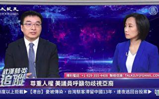 【直播回放】2.29中共肺炎追蹤:伊朗疫情嚴峻