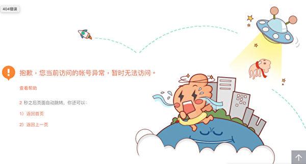 點擊上善若水資產創始人兼董事長侯安揚的個人微博頁面顯示404。(截圖)