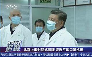 【直播回放】2.10新肺炎追蹤:習戴口罩巡北京