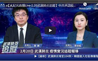 【直播回放】2.20中共肺炎追蹤:中共承認疫情凶猛