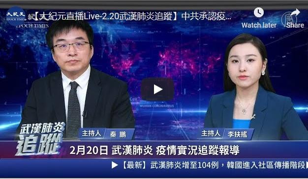 歡迎收看新唐人、大紀元的「中共肺炎追蹤」聯合直播節目。(大紀元)