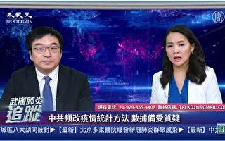 【直播回放】2.21新肺炎追踪:监狱大爆发