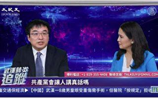 【直播回放】2.22新肺炎追踪:习令复工 企业6难