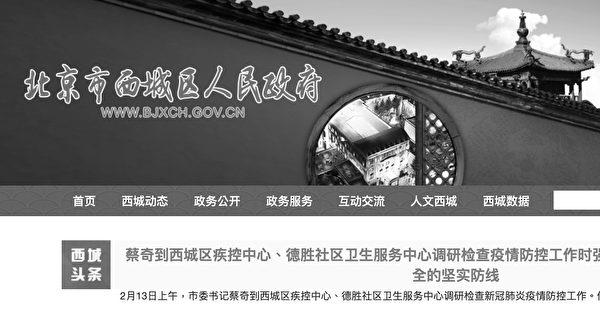 北京西城區連續爆發兩宗群聚型中共肺炎疫情感染。(截圖)