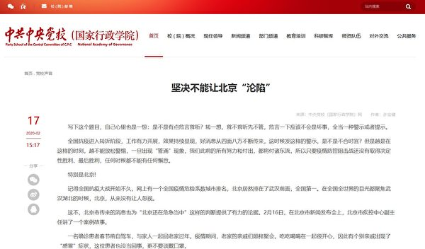 中共中央黨校新媒體17日刊發署名文章稱「堅決不能讓北京淪陷」,文章也提及上述病例。(網頁截圖)