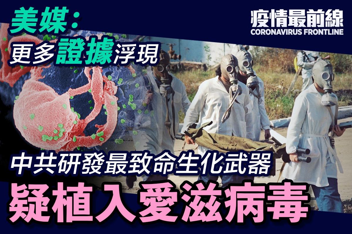 方華:刻意隱瞞中共肺炎源頭 中共在對人類犯罪